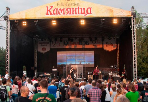 "Photo report on the folk festival ""Kamianica 2016"""