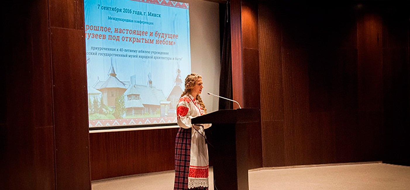 "International Conference ""Past, present and future of open-air museums"""